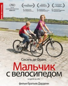 Мальчик с велосипедом (Le Gamin au vélo)