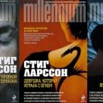 Трилогия Миллениум Стига Ларссона