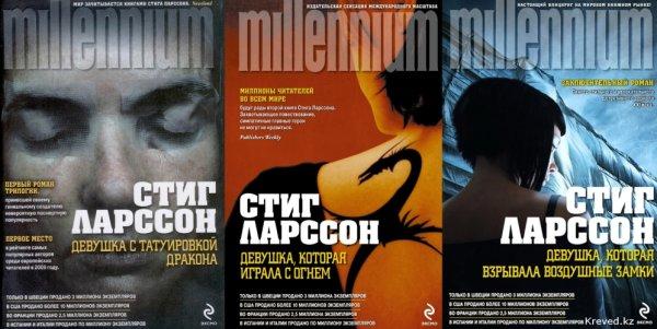 Стиг Ларссон. Трилогия «Миллениум»_Stig Larsson. Trilogiya Millenium