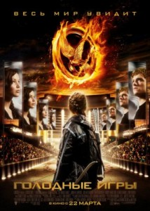Голодные игры_The Hunger Games