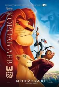 Король Лев_The Lion King