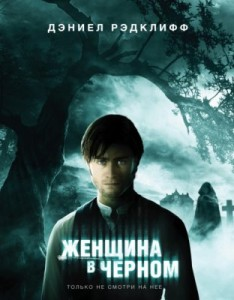 Женщина в черном_The Woman in Black