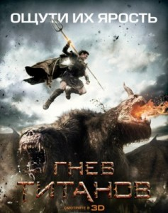 Гнев Титанов_Wrath of the Titans
