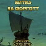 Вячеслав Кумин «Битва за Форготт»