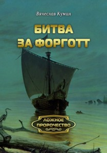 Битва за форготт_bitva za forgott