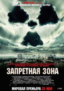 Запретная зона_Zapretnaya-zona