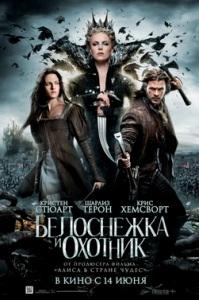 Белоснежка и охотник_Belosnezhko-i-ohotneg
