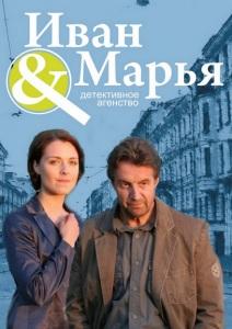 Иван да Марья_Ivan-da-Maria