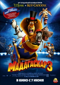 Мадагаскар_Madagaskar