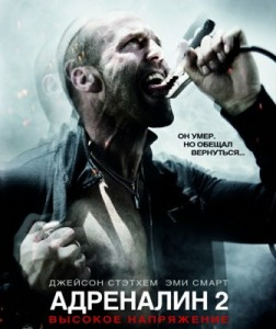 Адреналин 2_adrenalin 2