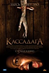 Касадага_Kassadaga