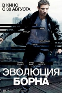 Эволюция Борна_Evolyutsiya-Borna