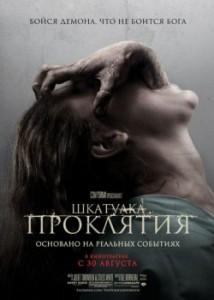 шкатулка проклятья_shkatulka prokliatia