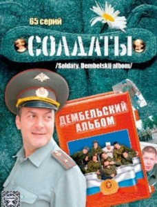 сериал Солдаты_soldaty