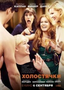 Holostyachki