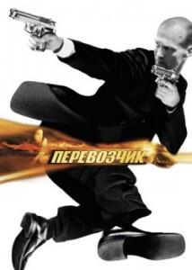 перевозчик_perevozchik
