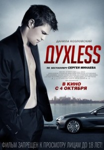 DuhLess