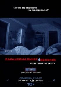 Paranormalnoe yavlenie